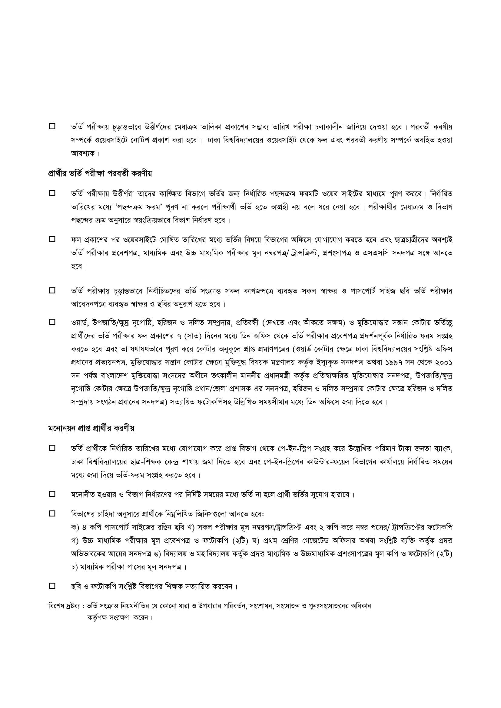 Du admission f unit notice 2