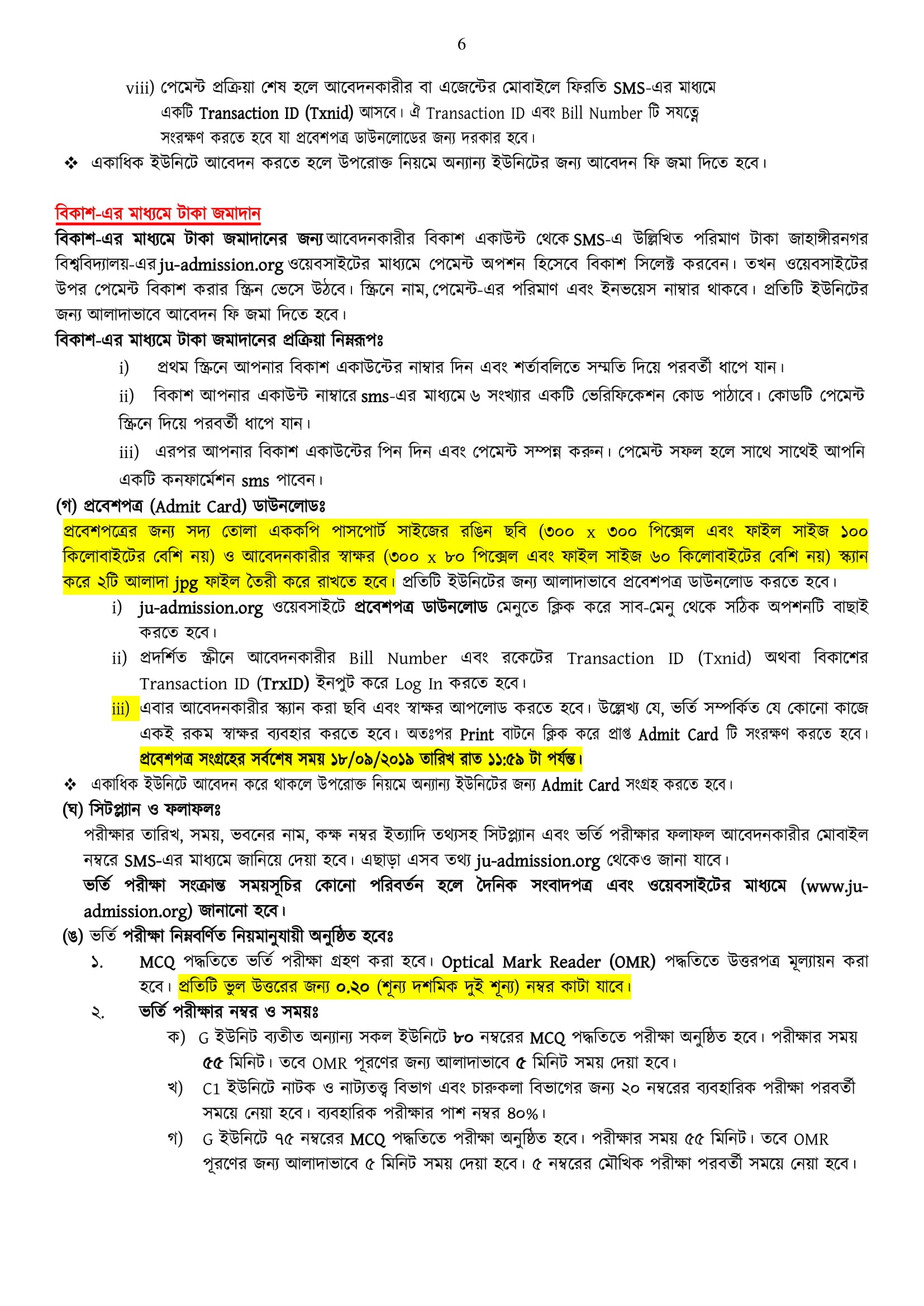 Jahangirnagar University Admission Circular 2019-20 6